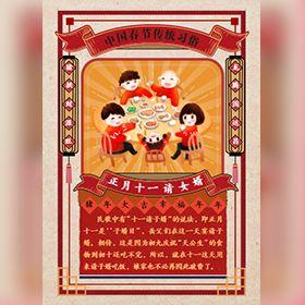 中国春节传统习俗正月十一请女婿企业祝福个人祝福