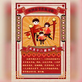 中国春节传统习俗正月十二搭灯棚企业祝福个人祝福