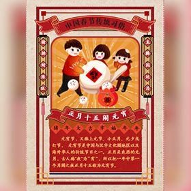 中国春节传统习俗正月十五元宵节企业祝福个人祝福