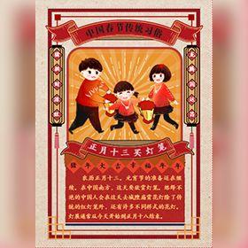 中国春节传统习俗正月十三买灯笼企业祝福个人祝福
