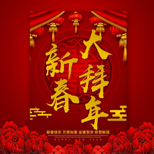 春节企业祝福贺卡除夕拜年祝福客户祝福合作