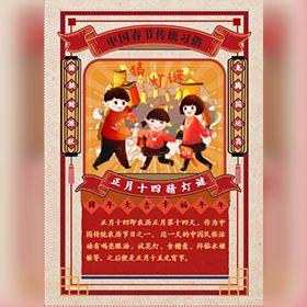 中国春节传统习俗正月十四猜灯谜企业祝福个人祝福