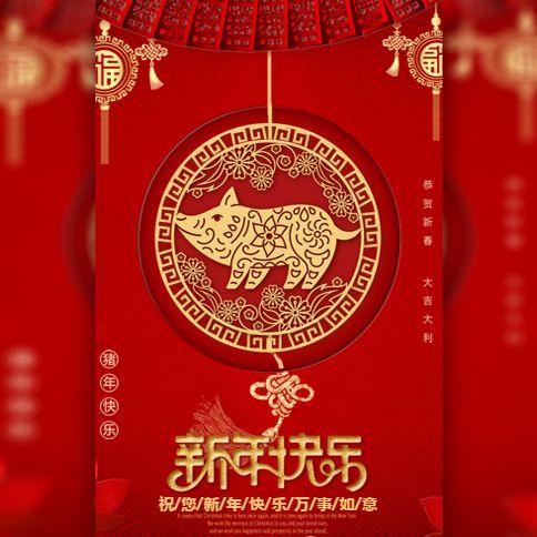 新年快乐除夕春节拜年新年祝福企业祝福贺卡