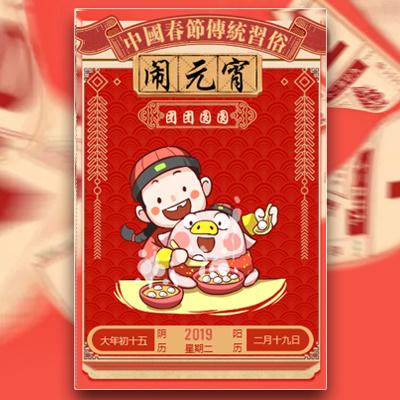 一镜到底中国春节传统习俗大年十五元宵节猜灯谜