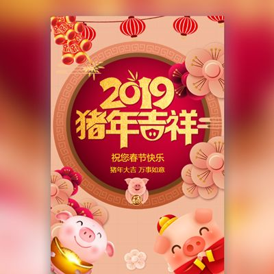 喜庆拜年通用春节祝福音乐贺卡
