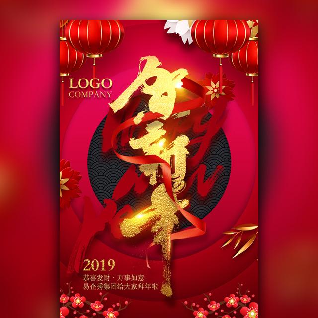 高端大气红金贺新年企业新年祝福宣传春节放假安排