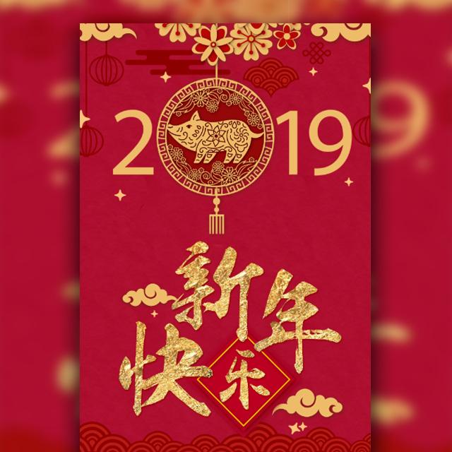 新年祝福企业祝福个人祝福贺卡红色大气风