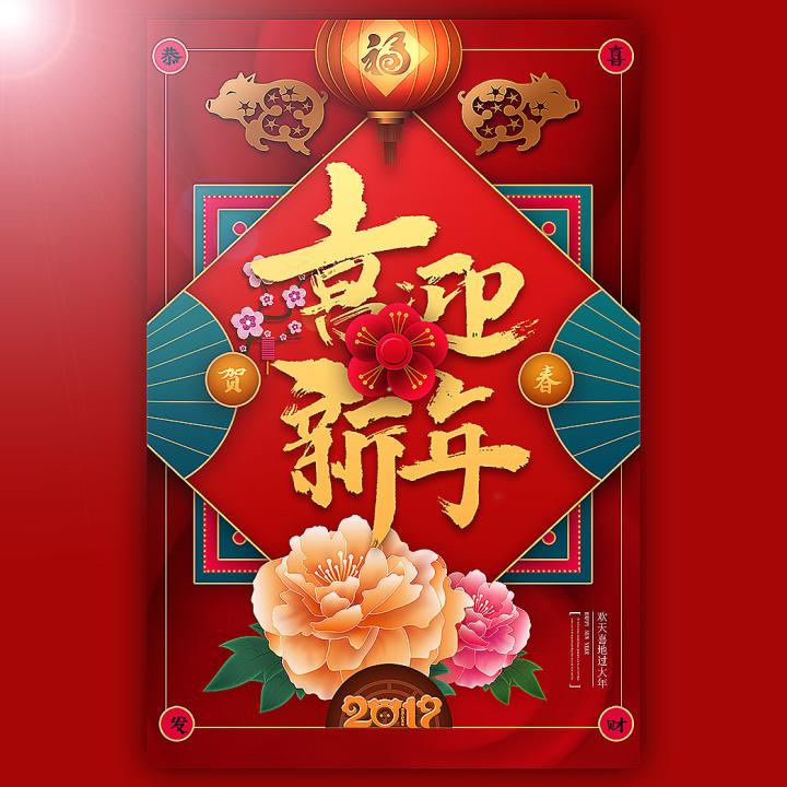 除夕春节拜年新年祝福企业祝福贺卡企业宣传