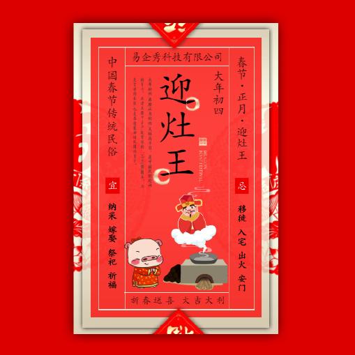 正月初四春节习俗年俗介绍拜年祝福贺卡