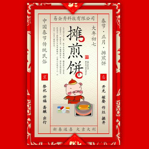 正月初七春节习俗年俗介绍拜年祝福贺卡