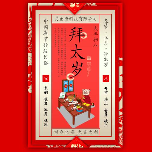 正月初八春节习俗年俗介绍拜年祝福贺卡