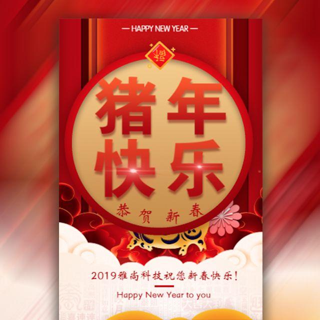 时尚中国红2019猪年企业祝福贺卡个人拜年模板