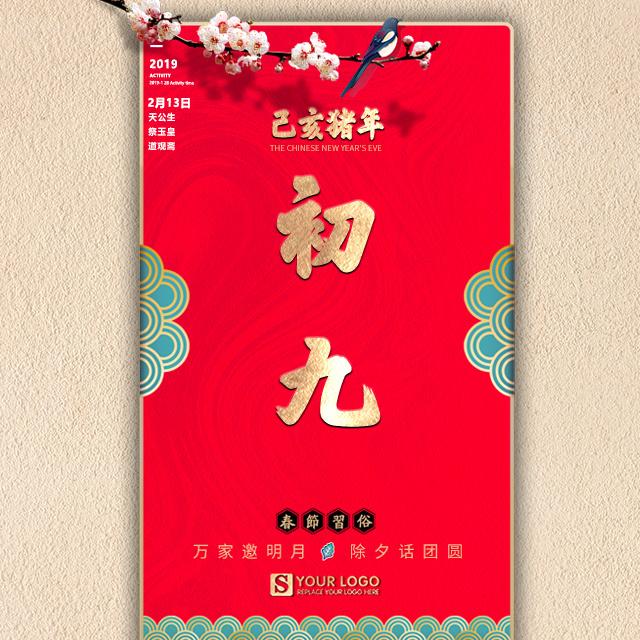 大年初九祝福贺卡中国传统习俗春节猪年2019年拜年