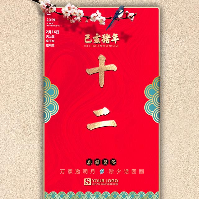 正月十二祝福贺卡中国传统习俗春节猪年2019年拜年