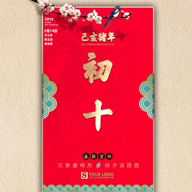 大年初十祝福贺卡中国传统习俗春节猪年2019年拜年