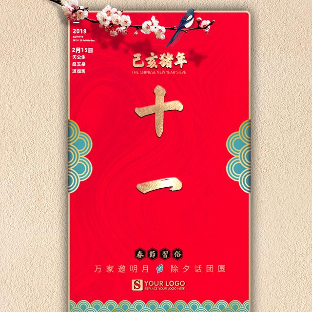 正月十一祝福贺卡中国传统习俗春节猪年2019年拜年