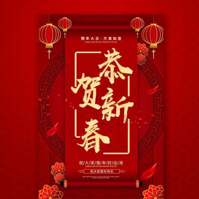 新年祝福除夕祝福贺卡企业祝福客户祝福合作商祝福