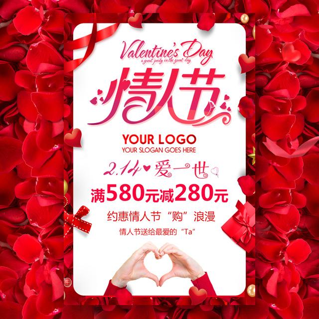 情人节活动促销产品宣传通用模板