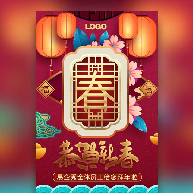 高端新年春字新春剪纸国风新春祝福拜年贺卡推广宣传