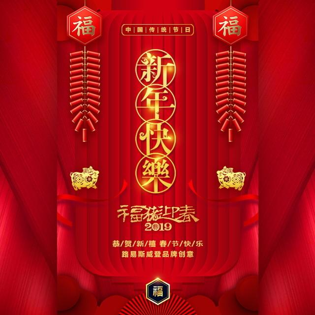 2019大红春节除夕新年祝福企业节日宣传