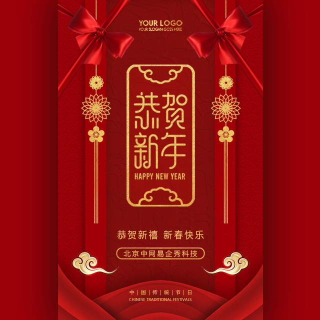 2019春节除夕新年祝福企业节日宣传