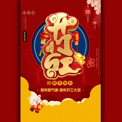 红金猪年开工大吉商场企业餐饮开业
