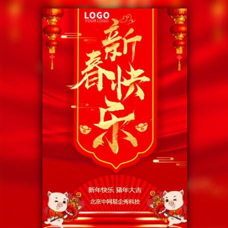 免费春节猪年大吉新年拜年祝福