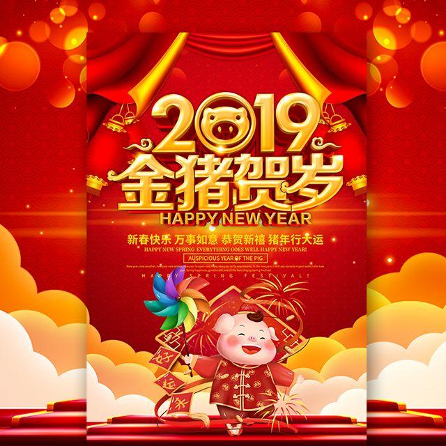 新年祝福除夕祝福贺卡企业祝福客户祝福合作商新年好