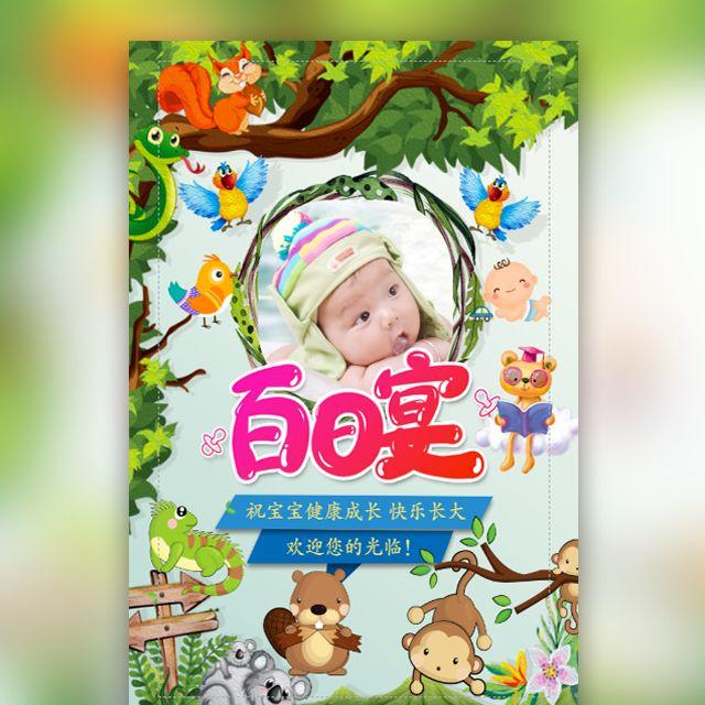 卡通小清新宝宝百日宴邀请函满月生日