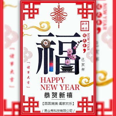 中国风新年祝福除夕拜年企业贺卡贺岁弹幕祝福