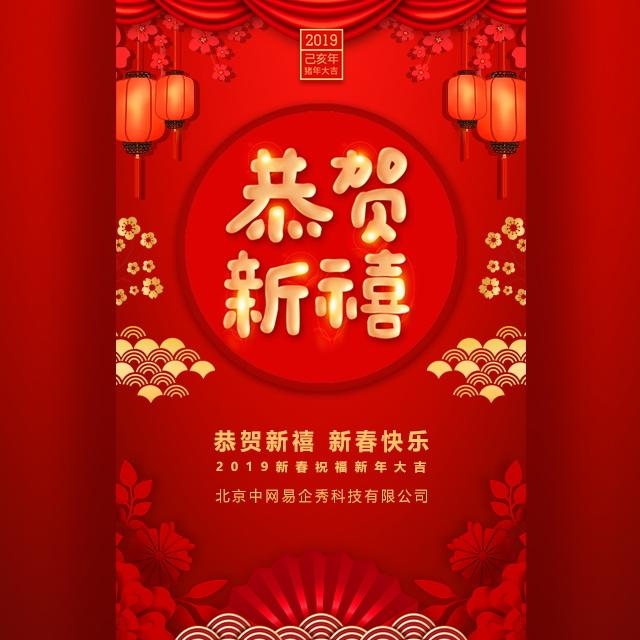 大红中国风2019春节新年除夕祝福贺卡