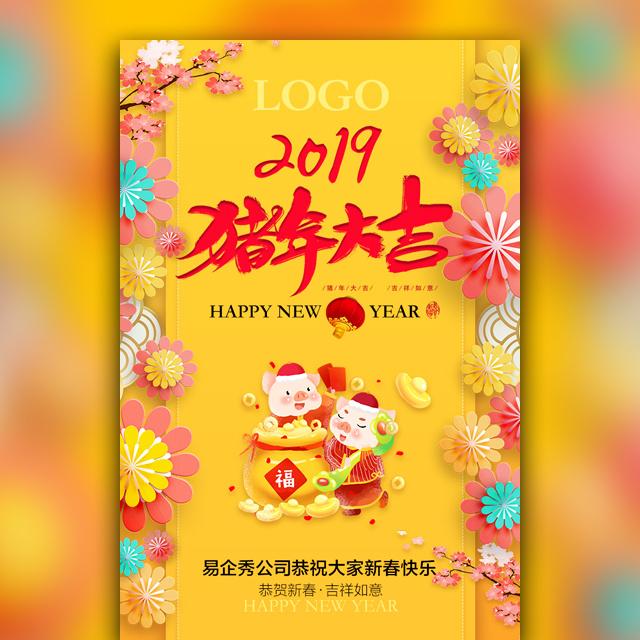 时尚大气花朵企业新年祝福猪年大吉春节安排放假通知
