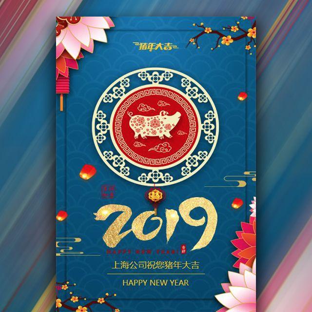 恭贺新年猪年新年快乐企业祝福简约模板