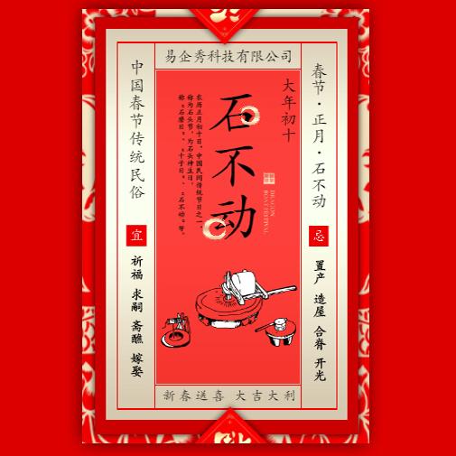 正月初十春节习俗年俗介绍拜年祝福贺卡