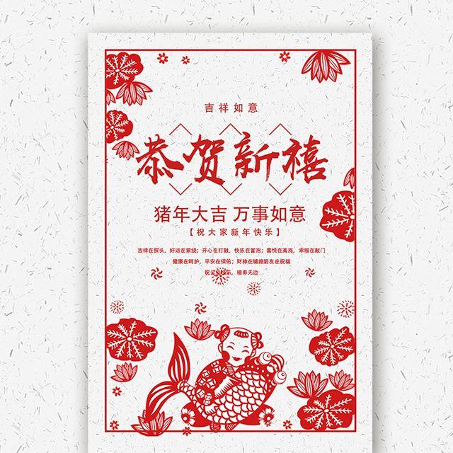 剪纸中国风企业祝福贺卡合作商拜年贺卡个人祝福贺卡