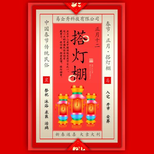正月十二春节习俗年俗介绍拜年祝福贺卡