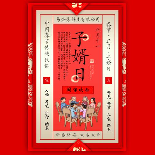 正月十一春节习俗年俗介绍拜年祝福贺卡