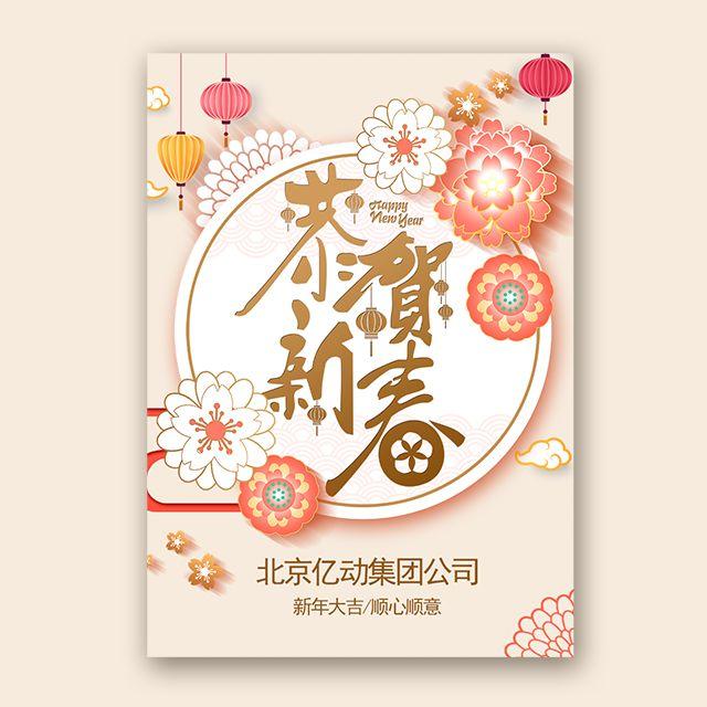 清新简约新年春节除夕祝福贺卡