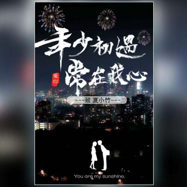 暗夜焰火零点表白情人节520七夕纪念日示爱表白纪念
