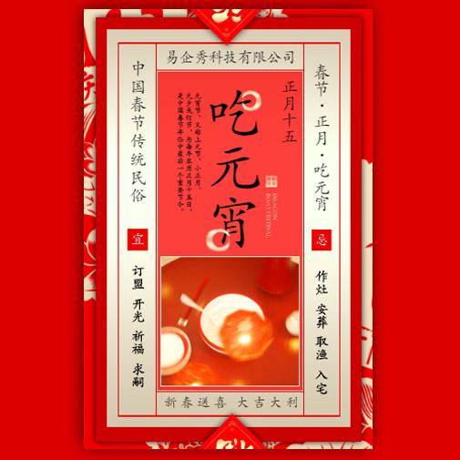 正月十五春节习俗年俗介绍拜年祝福贺卡