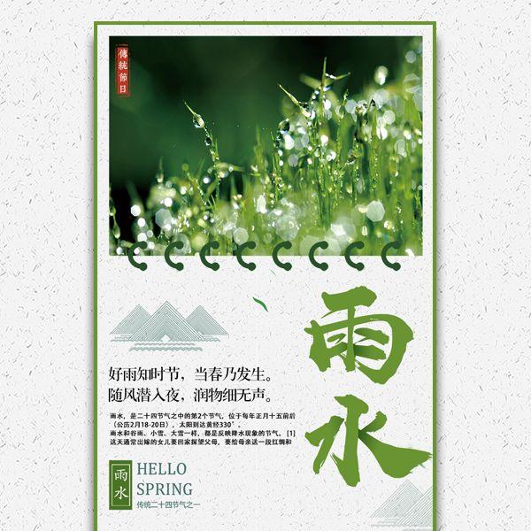 中国传统24节气雨水习俗