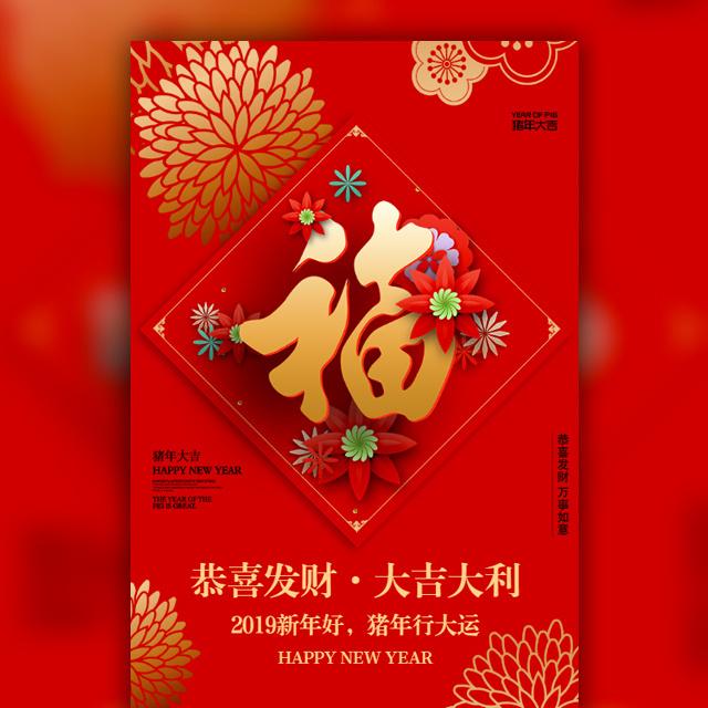 春节拜年祝福贺卡除夕祝福企业客户祝福