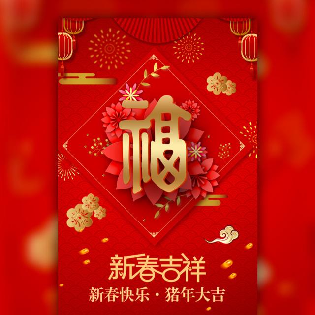 春节拜年祝福贺卡除夕祝福企业个人祝福模板