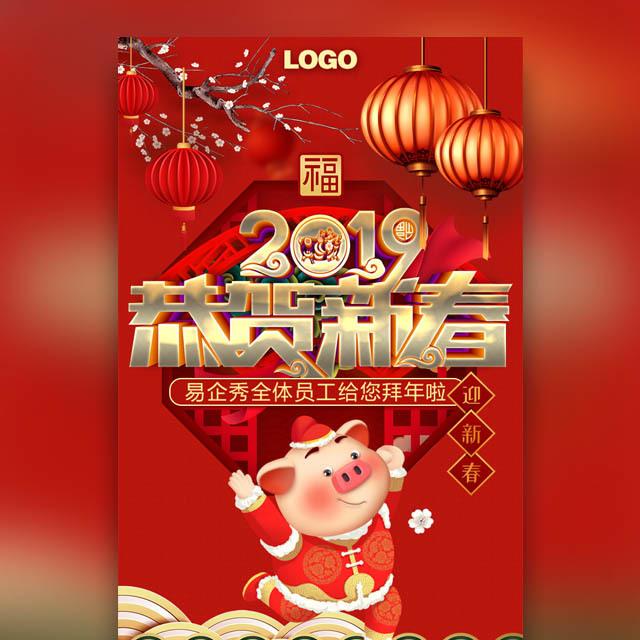 一镜到底高端创意对联风2019企业新年祝福拜年贺卡