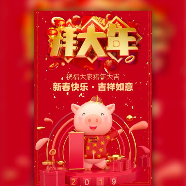 新年拜年祝福贺卡公司个人企业客户除夕祝福