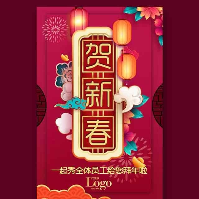 2019春节拜年祝福贺卡恭贺新春企业公司拜年