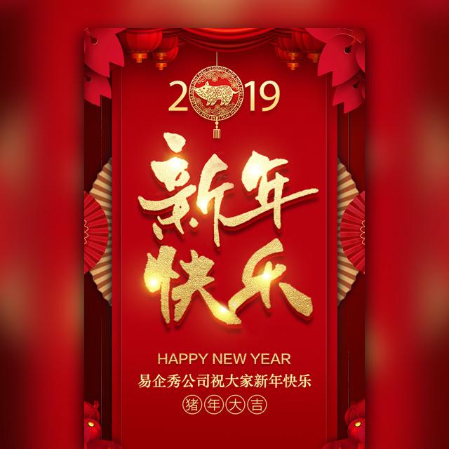 大气红金2019新年快乐企业新年祝福拜年贺卡公司宣传