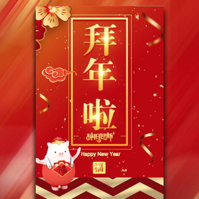 时尚中国红风格公司拜年贺岁个人贺卡祝福