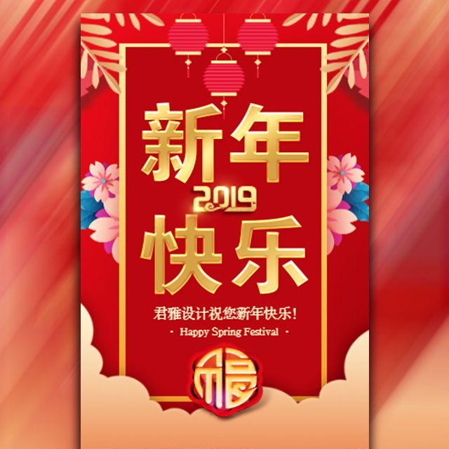 中国红风格创意视频新年快乐公司送祝福贺卡
