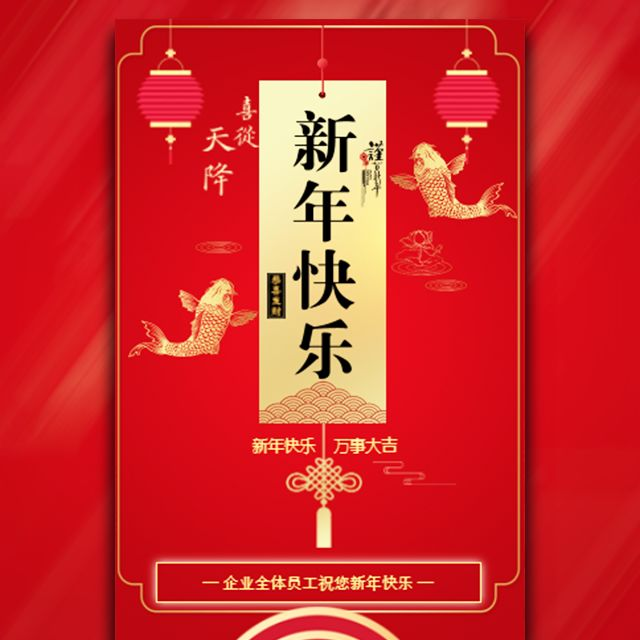 2019大气中国风新年快乐公司个人祝福拜年贺卡模板